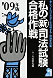 私の新司法試験合格作戦 2009年版 (YELL books)