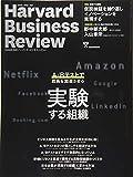 DIAMONDハーバード・ビジネス・レビュー 2020年 6月号 [雑誌]実験する組織-A/Bテストで成長を加速させる- 巻頭対談 野中郁次郎×入山章栄