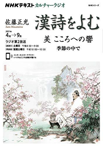 NHKカルチャーラジオ 漢詩をよむ 美 こころへの響: 季節のなかで (NHKシリーズ NHKカルチャーラジオ)