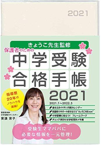 きょうこ先生監修 中学受験合格手帳2021 ([テキスト])