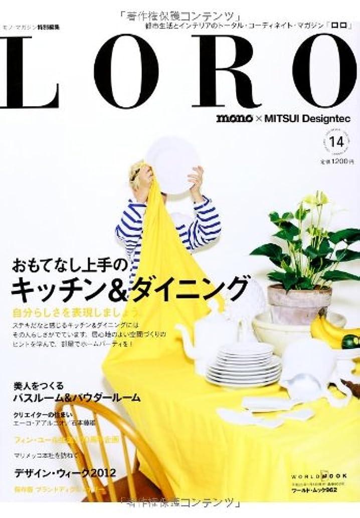 不純わずかな修正LORO Vol.14 (ワールド?ムック962)