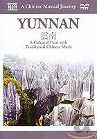 Musical Journey: Yunnan - Cultural Tour [DVD] [Import]