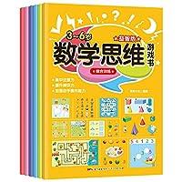 数学思维游戏书(益智版全六册)