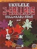 ウクレレ/大人のJ-バラッズ ~メロディ・パート&バッキングの演奏が楽しめる 模範演奏CD付