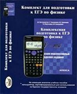 Kompleksnaya podgotovka k EGE po fizike s analizom perspektivnyh modeley zadaniy + sertifitsirovannyy dlya EGE kalkulyator CASIO fx-82ES PLUS + sertifikat