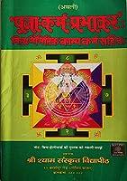 Asli Puja Karm Prabhakar