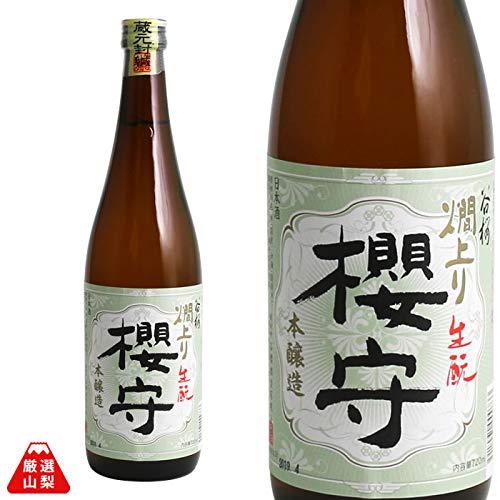 山梨県 地酒 日本酒 辛口 あさひの夢 70% 谷櫻酒造 本醸造 櫻守 (720ml)