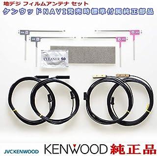 地デジ アンテナ KENWOOD MDV-L504 純正 フィルム コード Set (J24