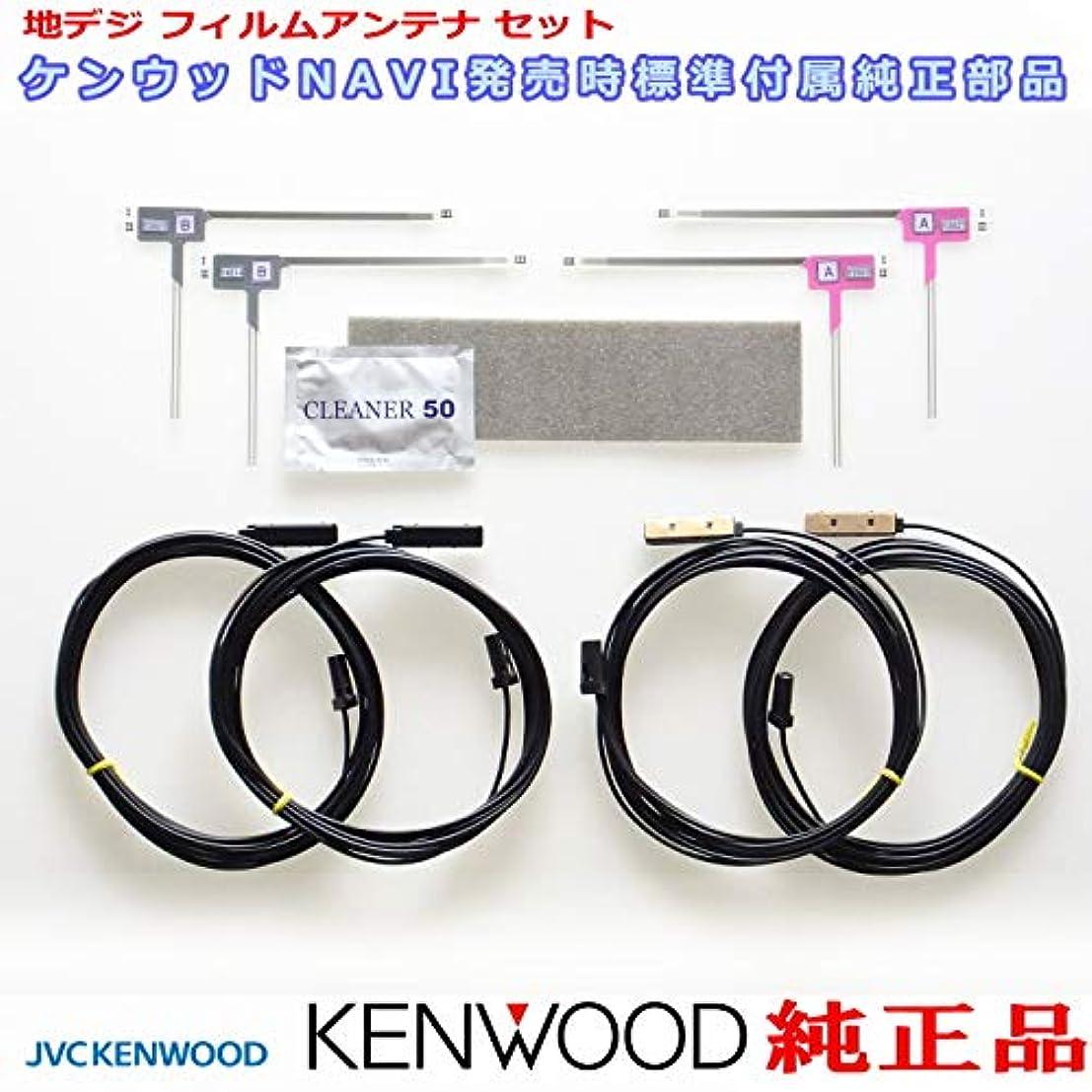 冬活性化するピアニスト地デジアンテナ KENWOOD MDV-X701W 純正 フィルム コード Set (J23