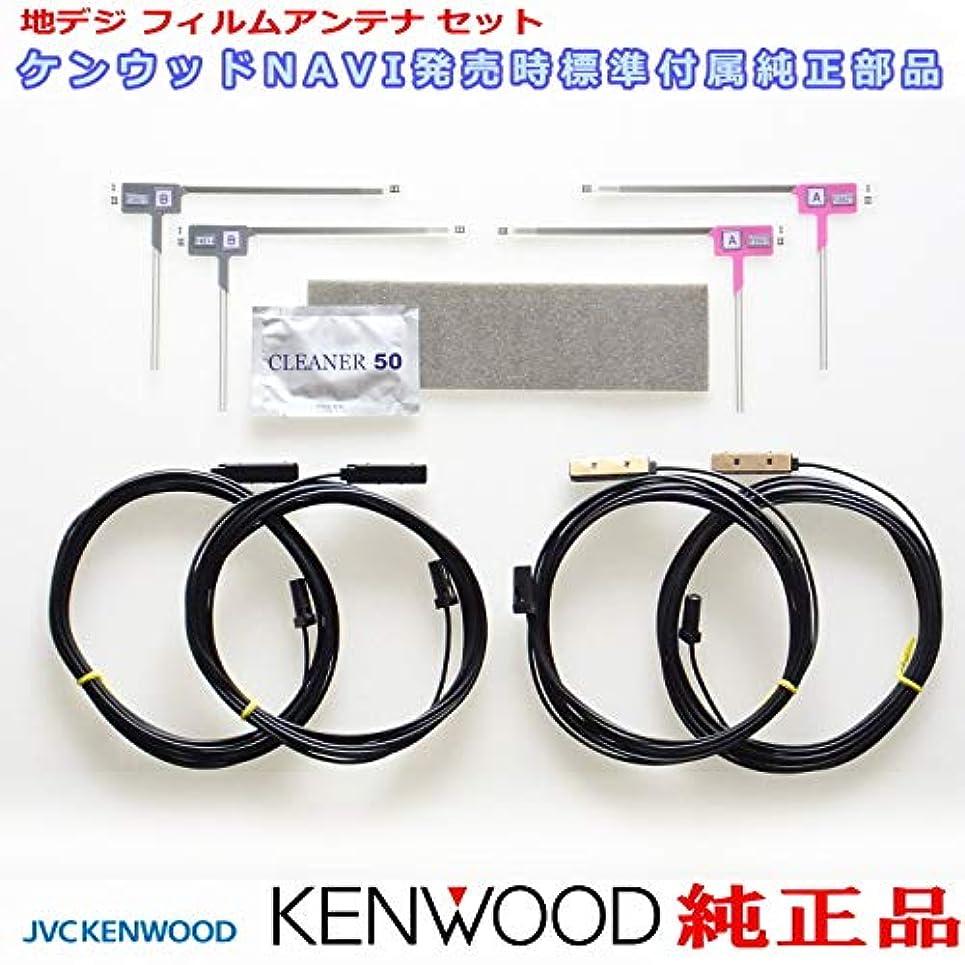 ブランド名端末隔離地デジ アンテナ KENWOOD MDV-L504W 純正 フィルム コード Set (J24