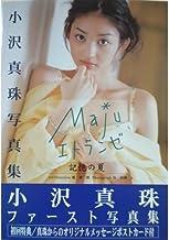 小沢真珠写真集―Majuエトランゼ