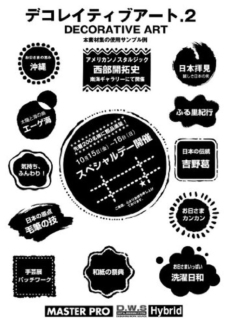 細心の解読する導体デコレイティブアート.2
