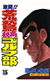 激闘!! 荒鷲高校ゴルフ部(15) (少年チャンピオン・コミックス)