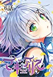 マギアリス【単話版】 6話 (Unlimited Comics)