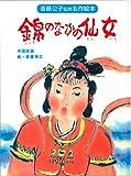 錦のなかの仙女 (斎藤公子監修名作絵本)
