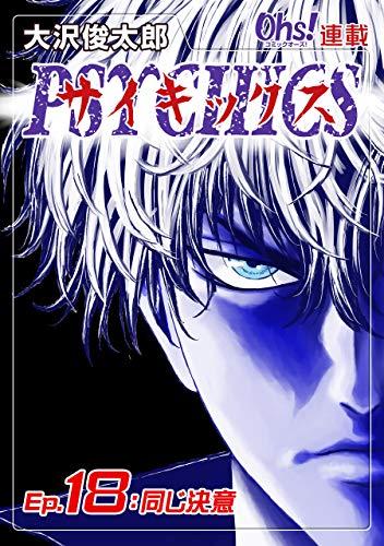 サイキックス『オーズ連載』 Ep.18 同じ決意 (コミックオーズ!)
