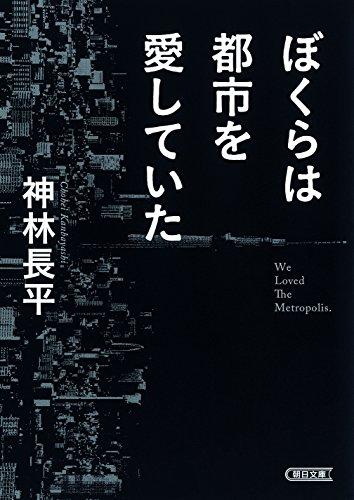 ぼくらは都市を愛していた (朝日文庫)
