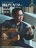 現代ギター19年10月号(No.673)