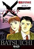 X一愛を探して(16) (ビッグコミックス)