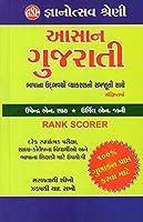 Aasan Gujarati (Gnanotsav Shreni)