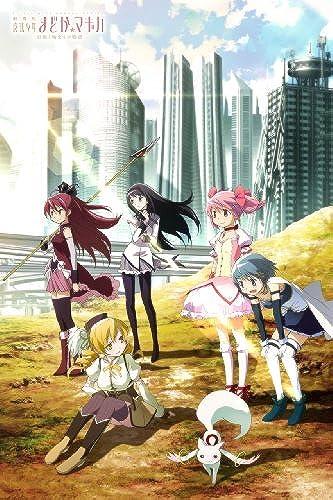 Puella Magi Madoka Magica the Movie - Mofumofu Big Towel [Key Visual (Part 1)] (japan import)