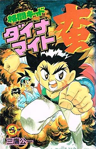 ダイナマイト蛮―格闘キッド (てんとう虫コミックス)