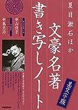 夏目漱石ほか文豪名著 書き写しノート