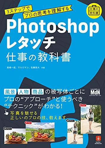 Photoshopレタッチ 仕事の教科書 3ステップでプロの思考を理解する