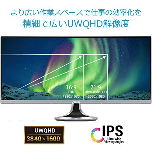 ASUS(エイスース)『DesignoCurveウルトラワイド曲面液晶ディスプレイ(MX38VC)』