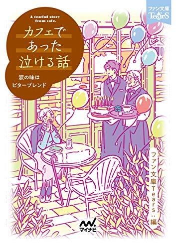 カフェであった泣ける話 (ファン文庫Tears)