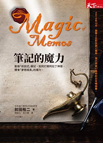筆記的魔力 (Traditional Chinese Edition)
