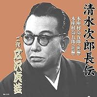 清水次郎長伝 本座村為五郎 CD RX-110 【人気 おすすめ 通販パーク】