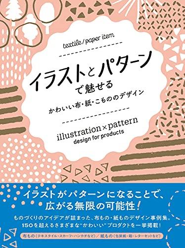 イラストとパターンで魅せる かわいい布・紙・こもののデザイン