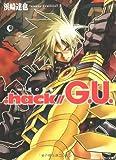 .hack//G.U.〈Vol.1〉死の恐怖 (角川スニーカー文庫)