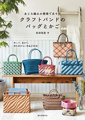 あじろ編みの模様であそぶ クラフトバンドのバッグとかご:作って、見せて、持ち歩きたい作品が30点