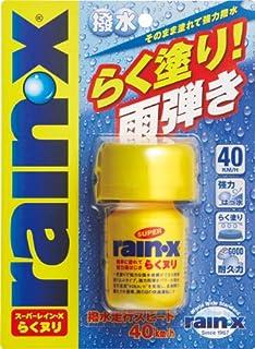 スーパーレイン・X らくヌリ 8460[HTRC 3] 撥水剤