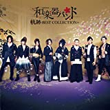 軌跡 BEST COLLECTION+