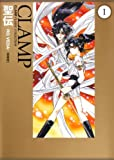聖伝 ‐RG VEDA‐ [愛蔵版] (1) (CLAMP CLASSIC COLLECTION)