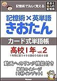 Kiotan: Card type word book High school 1st year vol2 (Memory Master Mnemonic) (Japanese Edition)