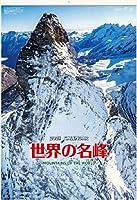 世界の名峰 フィルムカレンダー 高級フィルムカレンダー 特大サイズ 世界の名峰 フィルムカレンダー カレンダー 2021年カレンダー 令和3年カレンダー カレンダー2021 壁掛けカレンダー 山