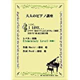 I LOVE「Official髭男dism」(初級) 2020年NHK紅白歌合戦