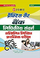 IBPS Practice Set Bank Lipikiya Sanvarg Sammilit Likhit Prarambhik Pariksha
