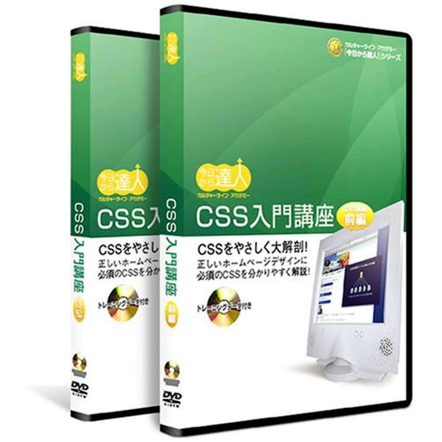 ユーモラスエンコミウムどれでもCSS入門講座DVD講座(2巻組)