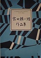 筝 尺八 「 春の三景 」 宮田耕八朗作品集 琴 楽譜 koto