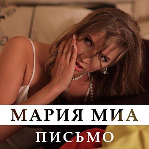 Мария Миа