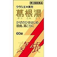 【第2類医薬品】葛根湯エキス錠クラシエ 60錠