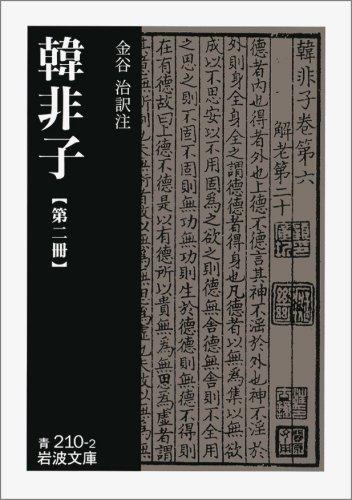 韓非子 第2冊 (岩波文庫 青 210-2)