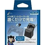 CYBER ・ 置くだけで充電できるコントローラースタンド ( PS4 用) ブラック – PS4