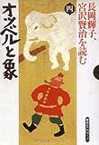 長岡輝子、宮沢賢治を読む〈4〉オツベルと象 (草思社CDブック)