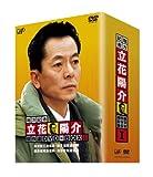 地方記者・立花陽介 傑作選 DVD-BOX I[DVD]